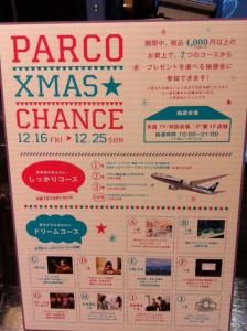 20111221ikebukuro_11