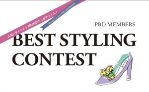 PBD best styling contest