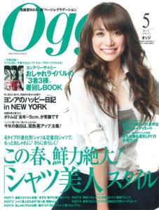 Oggi5月号表紙画像1