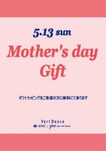 2012母の日ギフトPOP web